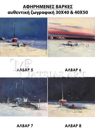 abstract boats-1