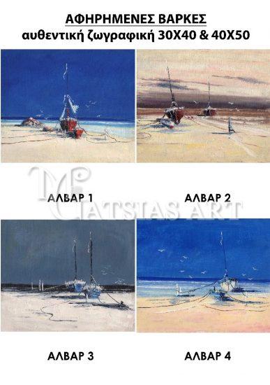 abstract boats-2